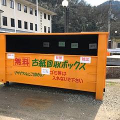 古紙リサイクルコンテナ(8立米)